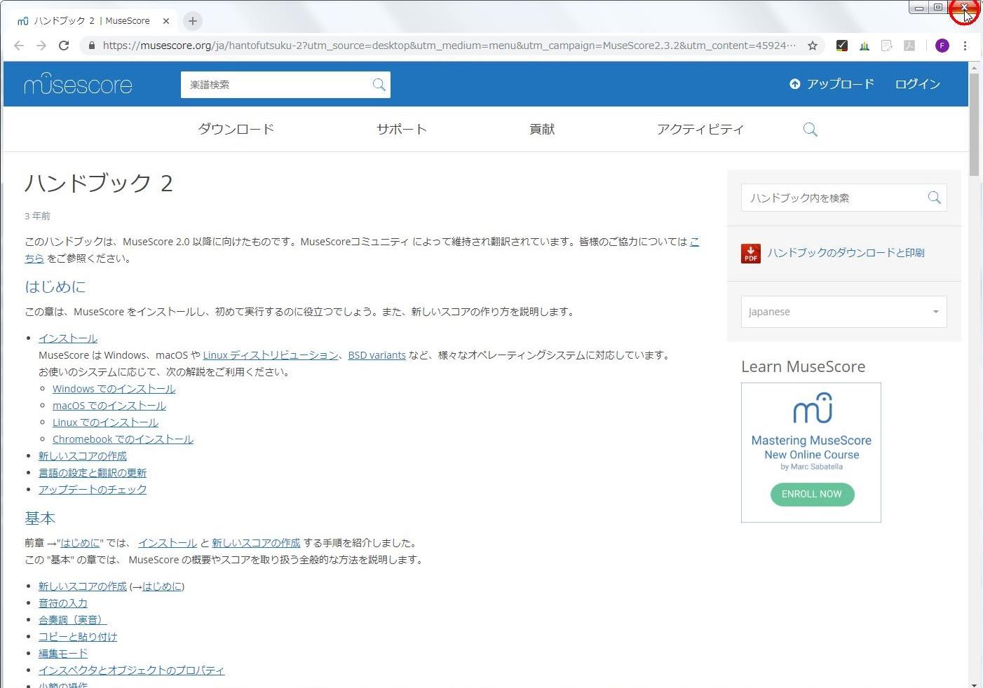 楽譜作成ソフト[MuseScore][ヘルプ][ハンドブック 2   MuseScore] ウィンドウが開きます。