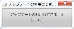 楽譜作成ソフト[MuseScore][ヘルプ]アップデートがない場合は[アップデートの利用はできません] ウィンドウが表示されます。