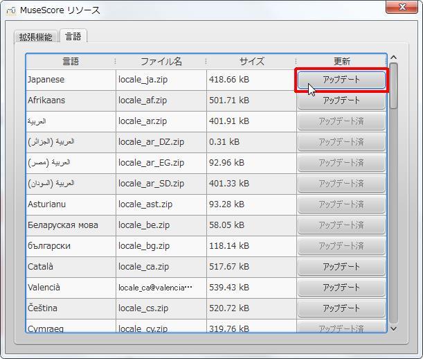 楽譜作成ソフト[MuseScore][ヘルプ]更新データが有るか確認できます。