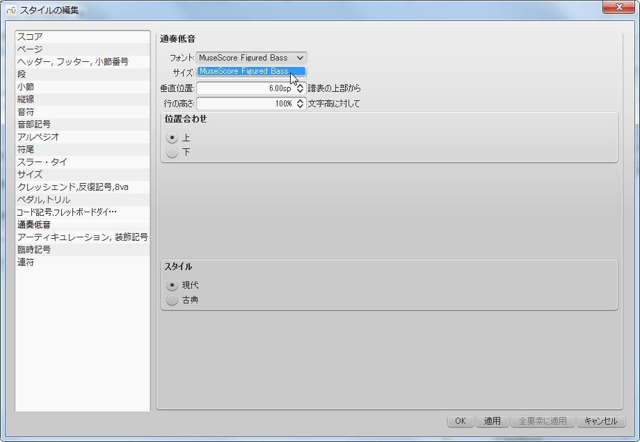 楽譜作成ソフト「MuseScore」[通奏低音・アーティキュレーション・装飾記号][通奏低音]グループの[フォント: ↓]コンボ ボックスリストの[MuseScore Figured Bass]を選択します。