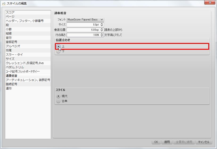楽譜作成ソフト「MuseScore」[通奏低音・アーティキュレーション・装飾記号][通奏低音]グループの[上]オプション ボタンを設定できます。