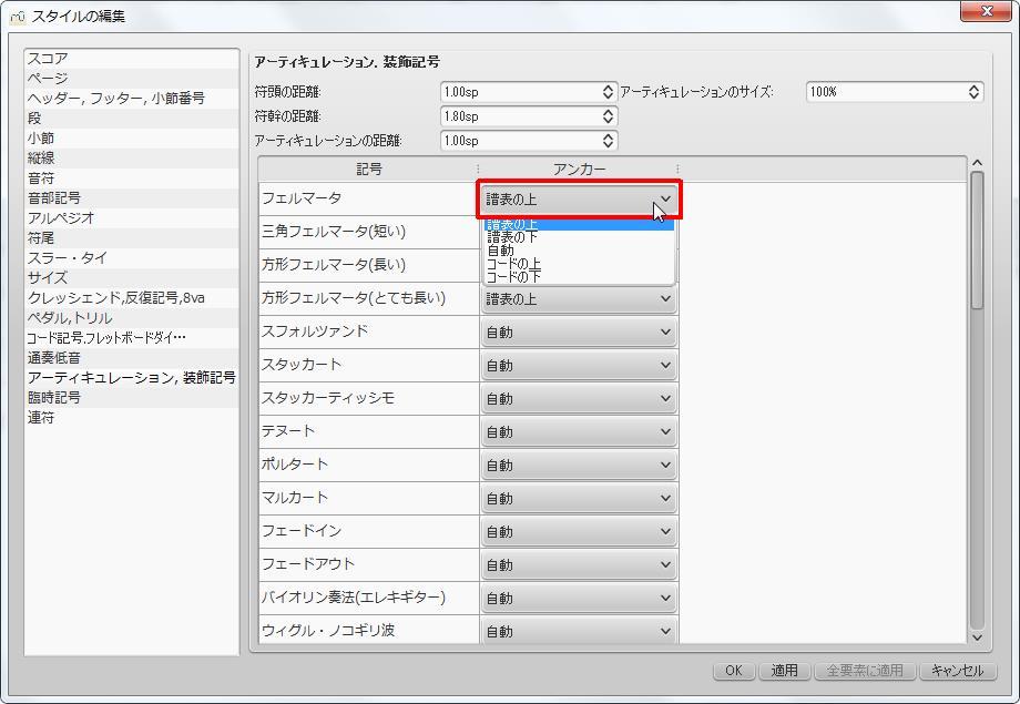 楽譜作成ソフト「MuseScore」[通奏低音・アーティキュレーション・装飾記号][アーティキュレーション, 装飾記号]グループの コンボ ボックスリスト[アンカー]の[譜表の上][譜表の下][自動][コードの上][コードの下]から選択します。