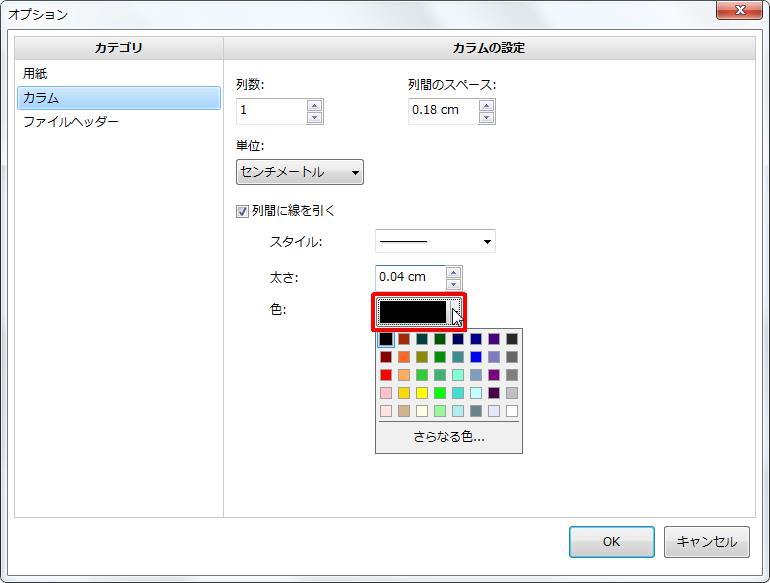 列間に引く線を [色] ボタンをクリックすると色のパレットが表示されます。