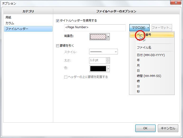 [マクロ] ボタンをクリックするとタイトルヘッダーに指定された記号を挿入できます。
