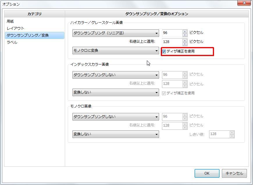 [ハイカラー/グレースケール画像] グループの [ディザ補正を使用] チェック ボックスをオンにするとディザ補正を使用します。