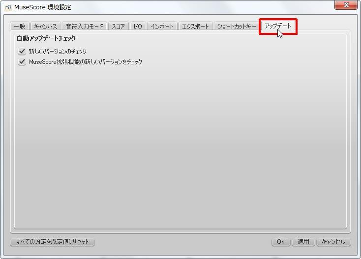 楽譜作成ソフト「MuseScore」環境設定[アップデート][アップデート]タブをクリックします。