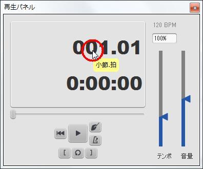 楽譜作成ソフト「MuseScore」[選択フィルター][小節.拍]が表示されます。