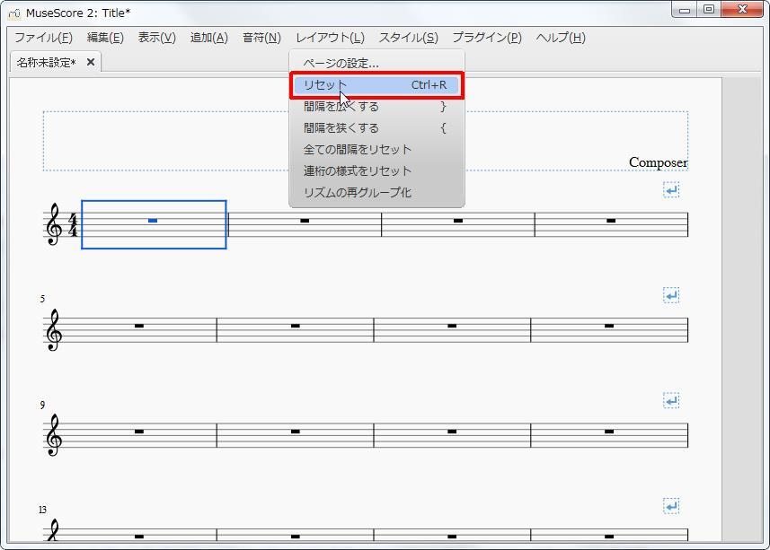 楽譜作成ソフト「MuseScore」[レイアウト][レイアウト(L) Alt+L]の[リセット Ctrl+R]をクリックします。