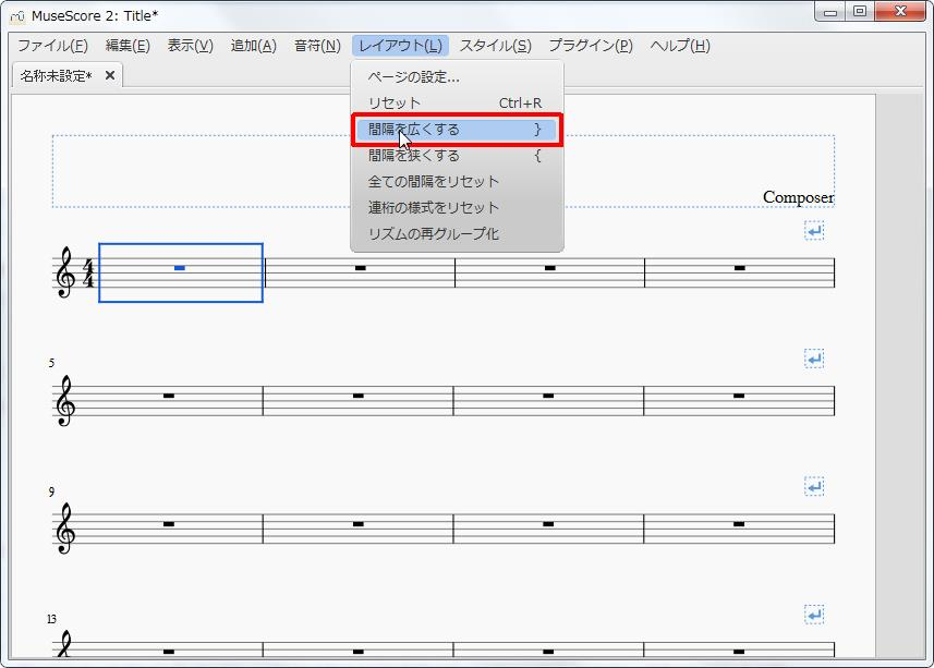 楽譜作成ソフト「MuseScore」[レイアウト][レイアウト(L) Alt+L]の[間隔を広くする } ]をクリックします。