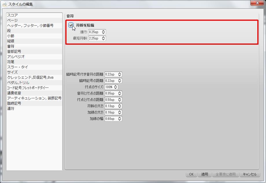 楽譜作成ソフト「MuseScore」[音符・音部記号・アルペジオ][音符]グループの[音符]チェック ボックスをオンにします。