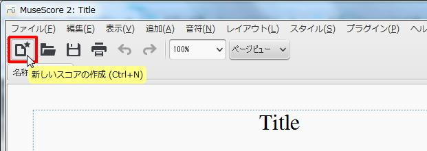 楽譜作成ソフト「MuseScore」[ツールバー][新しいスコアの作成(Ctrl+N)]キーを押します。
