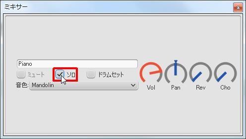 楽譜作成ソフト「MuseScore」[ミキサー][ミキサー]グループの[ソロ]チェックボックスをオンにします。