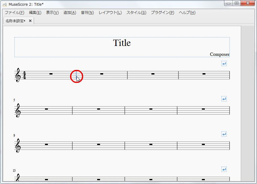 楽譜作成ソフト「MuseScore」[レイアウト]間隔が広くなりました。