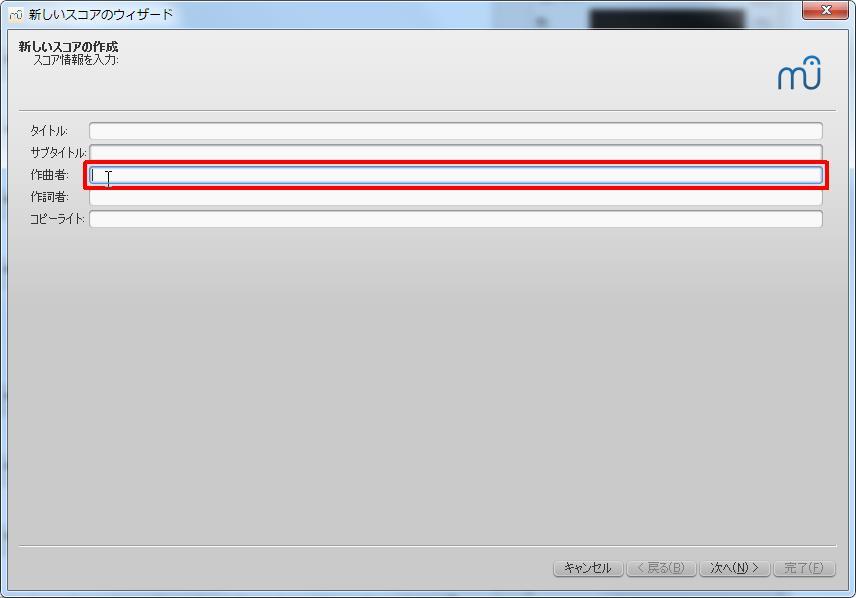 楽譜作成ソフト[MuseScore][作曲者]を設定します。