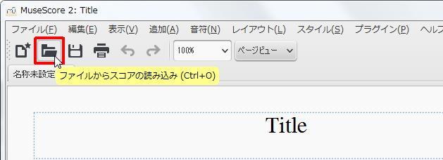 楽譜作成ソフト「MuseScore」[ツールバー][ファイルからスコアの読み込み(Ctrl+O)]キーを押します。