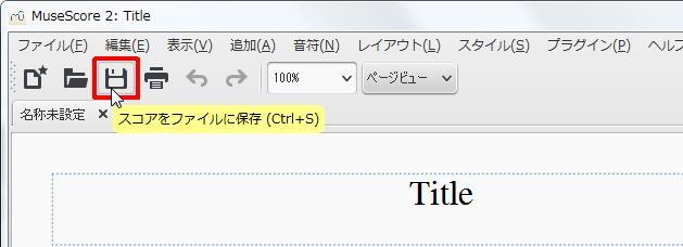 楽譜作成ソフト「MuseScore」[ツールバー][スコアをファイルに保存(Ctrl+S)]キーを押します。