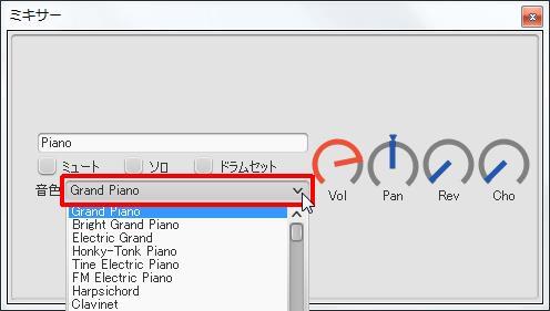 楽譜作成ソフト「MuseScore」[ミキサー][ミキサー]グループの[音色↓]コンボボックスをクリックします。