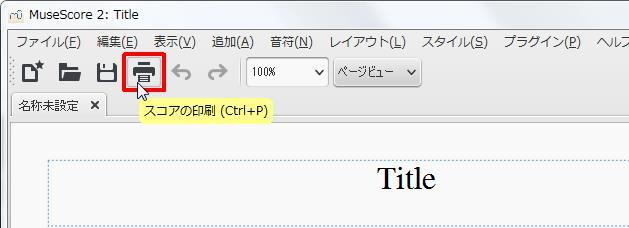 楽譜作成ソフト「MuseScore」[ツールバー][スコアの印刷(Ctrl+P)]キーを押します。