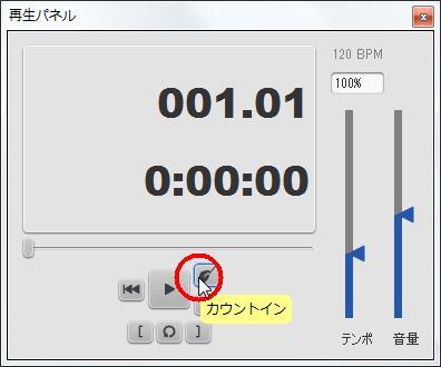 楽譜作成ソフト「MuseScore」[選択フィルター][カウントイン]チェックボックスをオンにします。