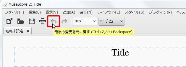 楽譜作成ソフト「MuseScore」[ツールバー][最後の変更を元に戻す(Ctrl+X,Alt+Backspace)]キーを押します。