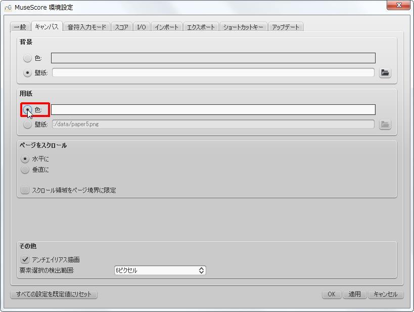 楽譜作成ソフト「MuseScore」環境設定[キャンパス][用紙]グループの[紙色]オプションボタンをクリックします。