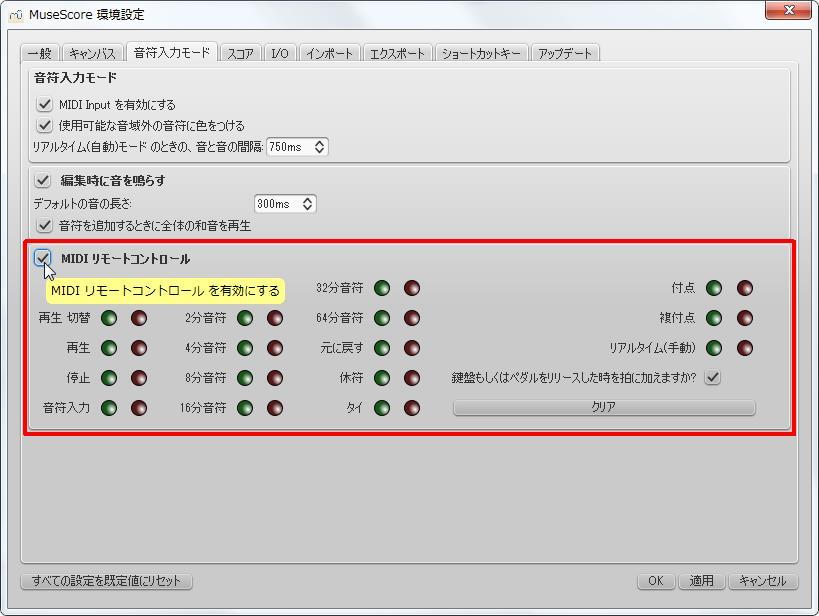 楽譜作成ソフト「MuseScore」環境設定[音符入力モード][MIDIリモートコントロール]チェックボックスをオンにします。