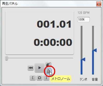 楽譜作成ソフト「MuseScore」[選択フィルター][メトロノーム]チェックボックスをオンにします。