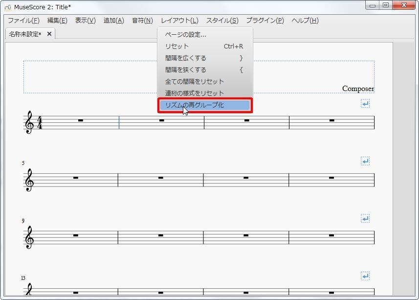 楽譜作成ソフト「MuseScore」[レイアウト][レイアウト(L) Alt+L]の[リズムの再グループ化]をクリックします。