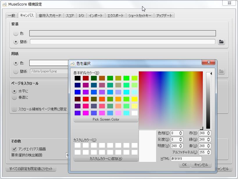 楽譜作成ソフト「MuseScore」環境設定[キャンパス]紙色の色の選択が表示されます。