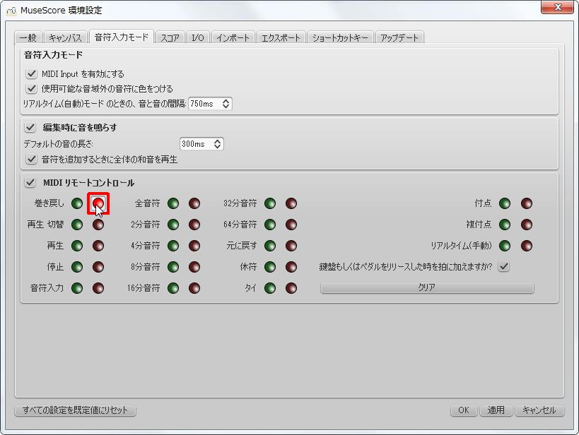 楽譜作成ソフト「MuseScore」環境設定[音符入力モード][巻き戻し記録]チェックボックスをオンにします。