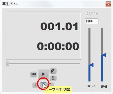 楽譜作成ソフト「MuseScore」[選択フィルター][ループ再生]チェックボックスをオフにします。