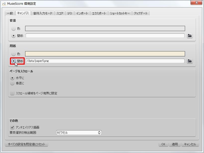 楽譜作成ソフト「MuseScore」環境設定[キャンパス][用紙]グループの[壁紙]オプションボタンをオンにします。