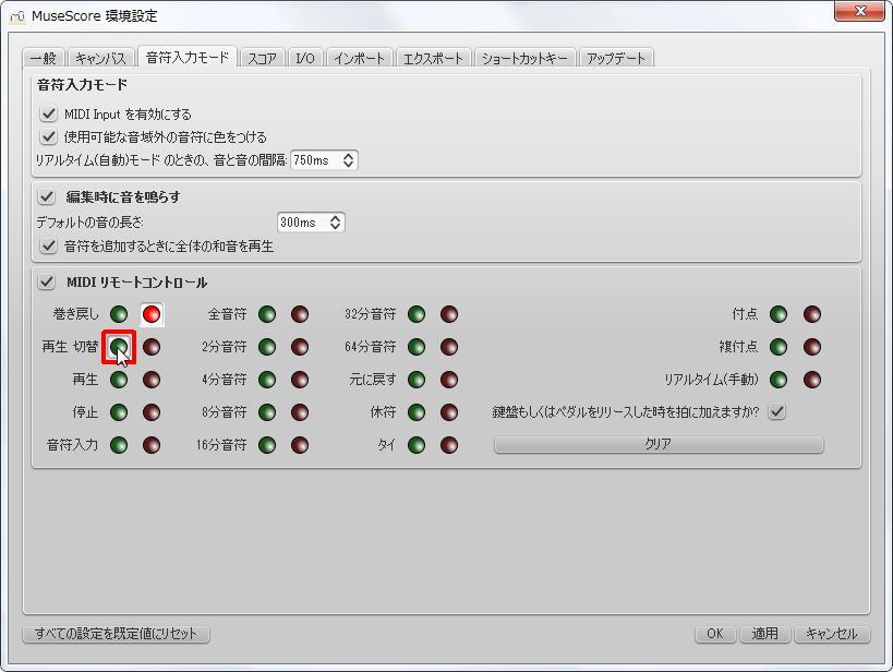 楽譜作成ソフト「MuseScore」環境設定[音符入力モード][MIDIリモートコントロール]チェックボックスをクリックします。