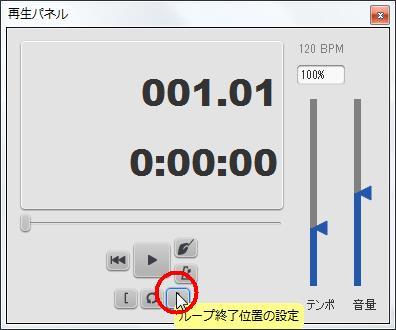 楽譜作成ソフト「MuseScore」[選択フィルター][ループアウト]チェックボックスをオンにします。