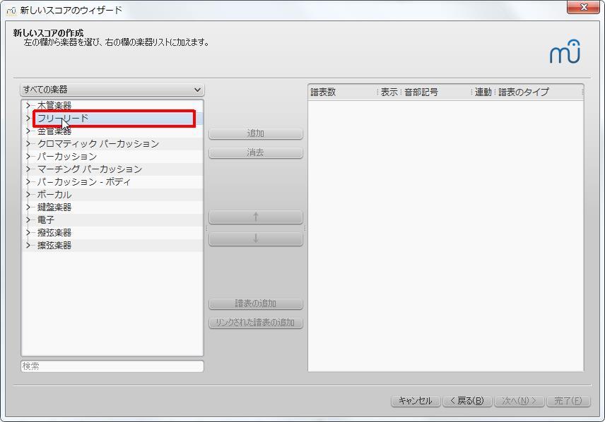 楽譜作成ソフト[MuseScore][フリーリード]をクリックします。
