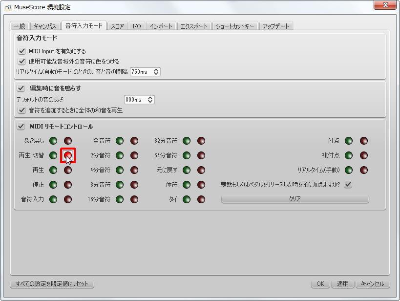 楽譜作成ソフト「MuseScore」環境設定[音符入力モード][再生・録音切替]チェックボックスをオンにします。