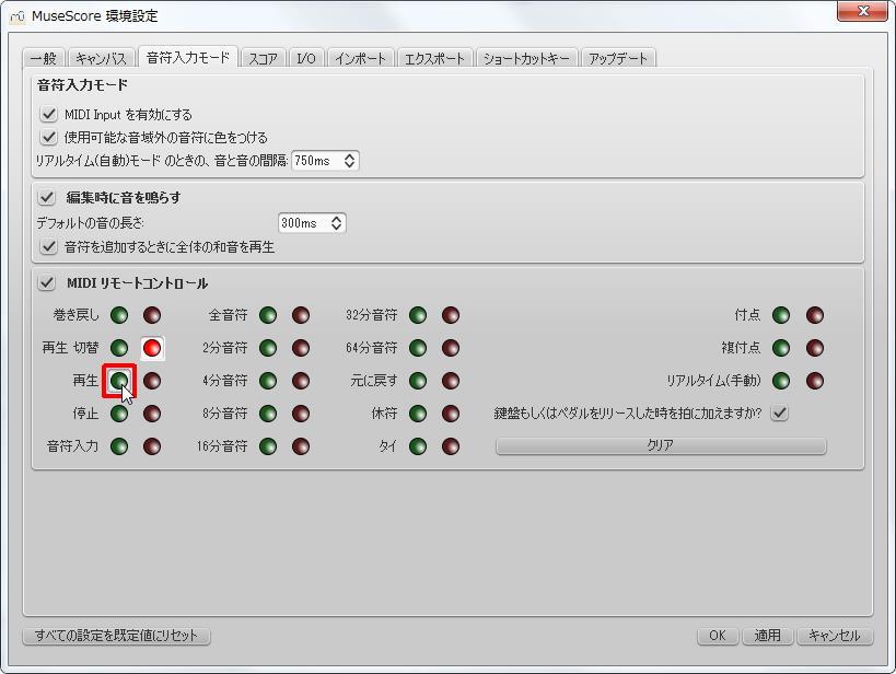 楽譜作成ソフト「MuseScore」環境設定[音符入力モード][再生有効]チェックボックスをクリックします。