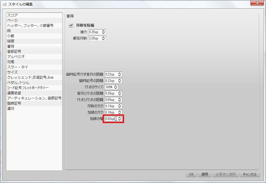 楽譜作成ソフト「MuseScore」[音符・音部記号・アルペジオ][音符]グループの[加線の幅]スピン ボックスをクリックします。