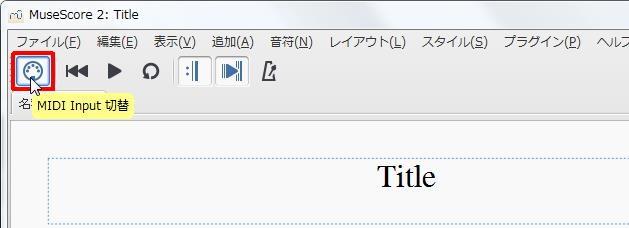 楽譜作成ソフト「MuseScore」[ツールバー][MIDIInput切替]キーを押します。