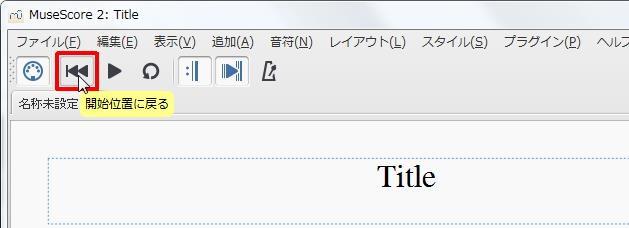 楽譜作成ソフト「MuseScore」[ツールバー][開始位置に戻る]キーを押します。