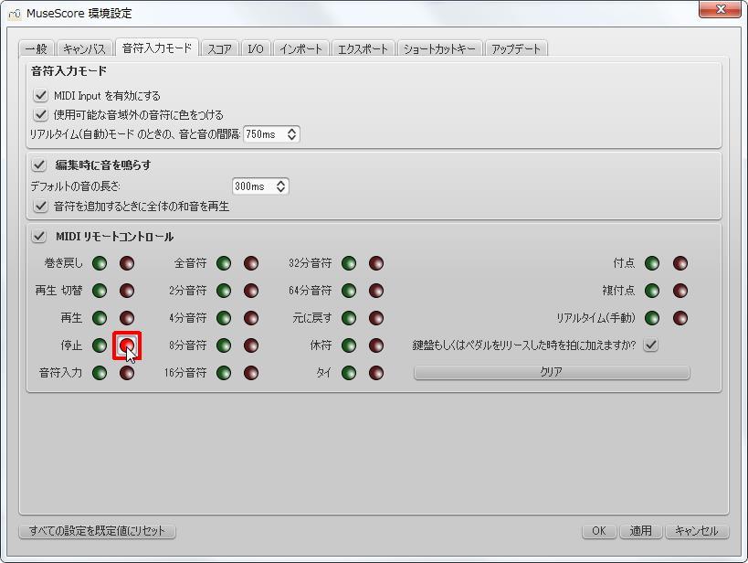 楽譜作成ソフト「MuseScore」環境設定[音符入力モード][録音停止]チェックボックスをオンにします。