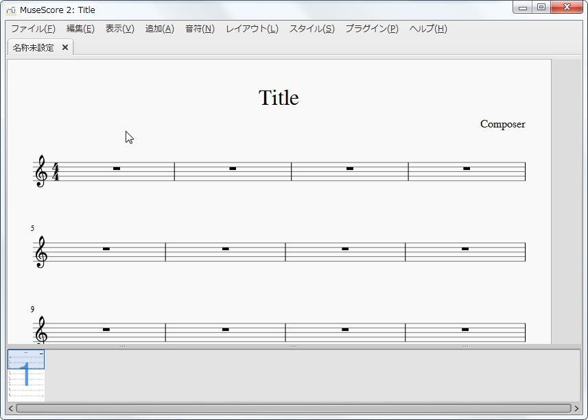 楽譜作成ソフト「MuseScore」[選択フィルター][楽譜下部分]にナビゲーターが表示されます。