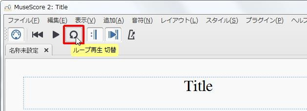 楽譜作成ソフト「MuseScore」[ツールバー][ループ再生切替]キーを押します。