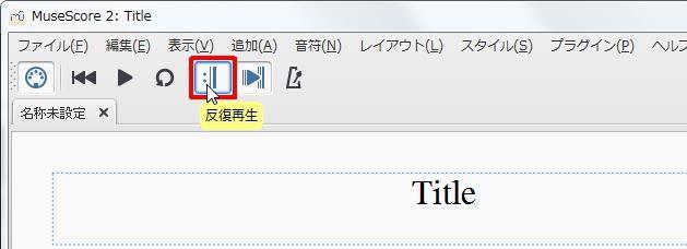 楽譜作成ソフト「MuseScore」[ツールバー][反復再生]キーを押します。