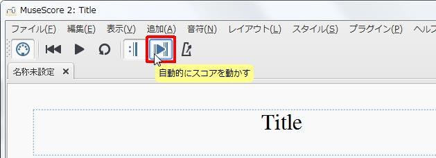 楽譜作成ソフト「MuseScore」[ツールバー][自動的にスコアを動かす]キーを押します。