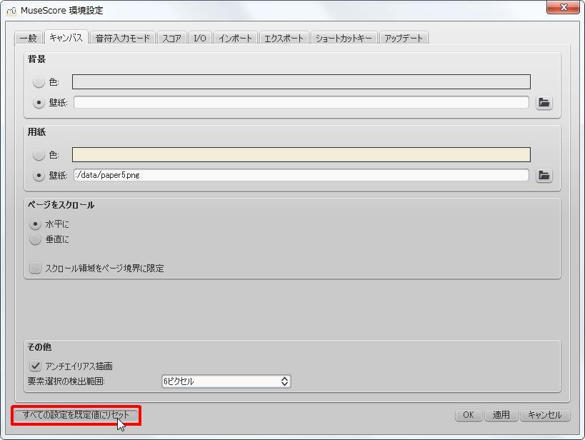 楽譜作成ソフト「MuseScore」環境設定[キャンパス][すべての設定を既定値にリセットEnter]ボタンをクリックします。