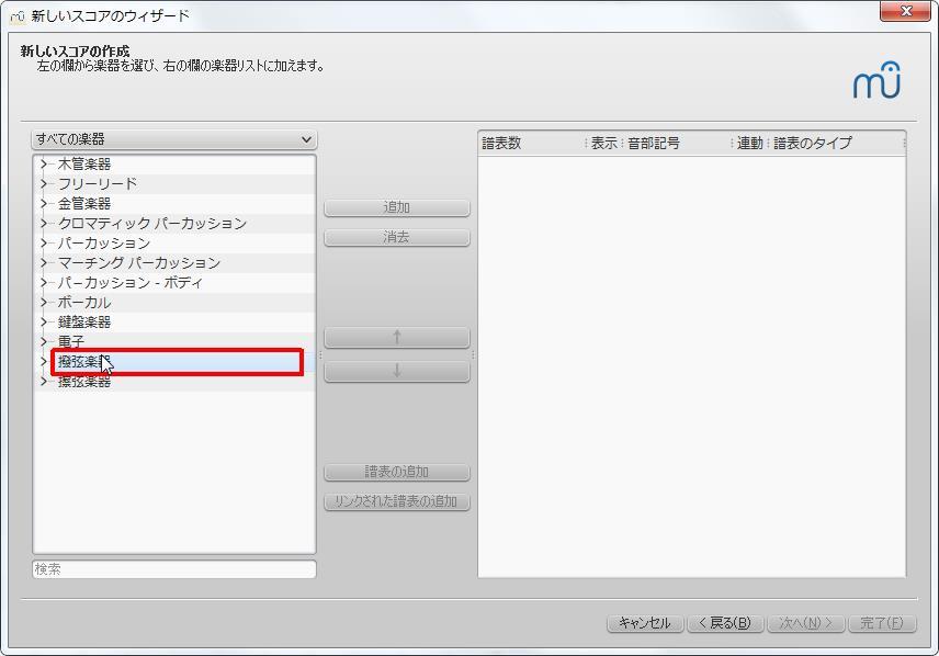 楽譜作成ソフト[MuseScore][撥弦楽器]をクリックします。