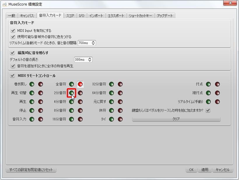 楽譜作成ソフト「MuseScore」環境設定[音符入力モード][2分音符有効]チェックボックスをクリックします。