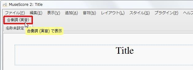 楽譜作成ソフト「MuseScore」[ツールバー][合唱調(実音)で表示]キーを押します。