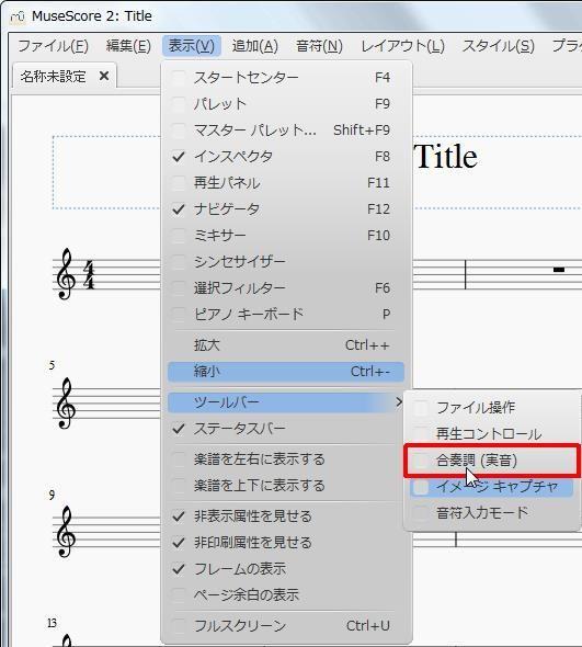 楽譜作成ソフト「MuseScore」[ツールバー][表示(V)Alt+V]の[ツールバー]をポイントし、[イメージキャプチャ]をクリックします。
